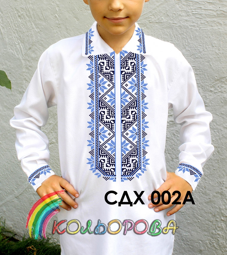 Заготовка вишиванки для вишивки дитяча на хлопчика СДХ-002A 233513fc5541d