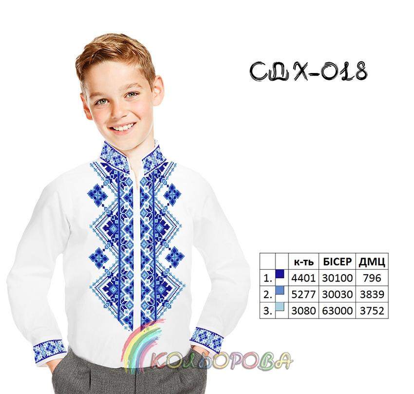 Заготовка вишиванки для вишивки дитяча на хлопчика СДХ-018 ab90afeb0394c