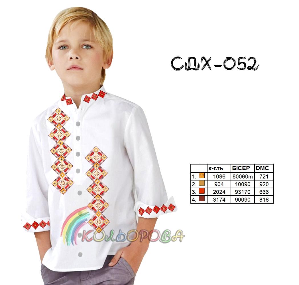 Заготовка вишиванки для вишивки дитяча на хлопчика СДХ-052 37f8ab2d2d5de