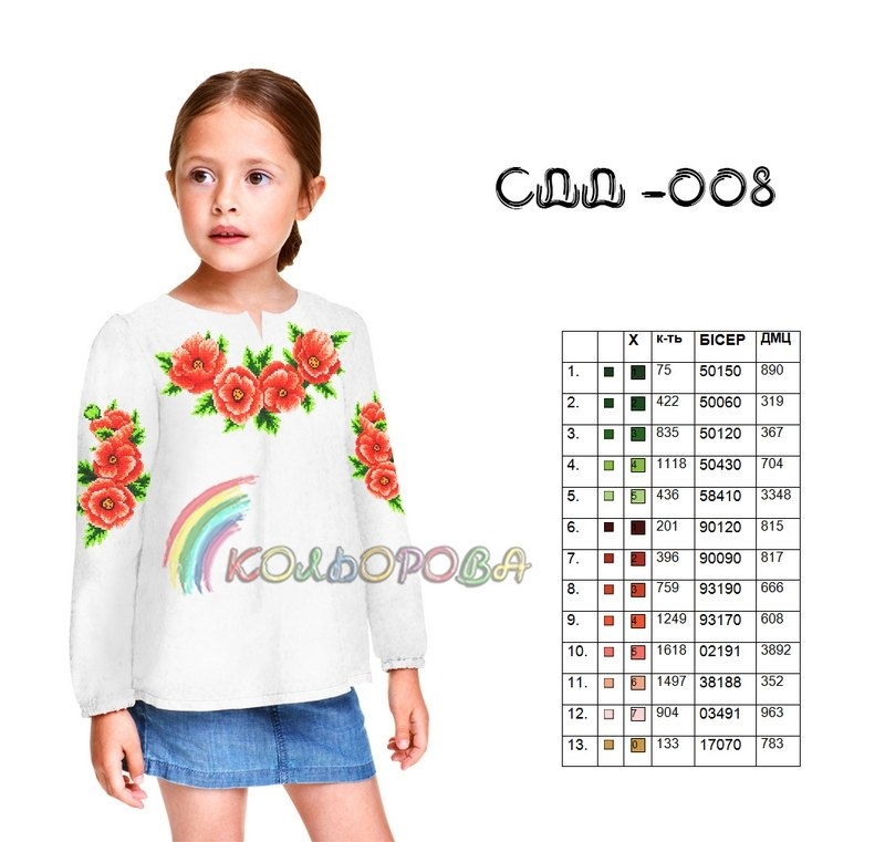 Заготовка дитячої вишиванки для дівчинки СДД-008 968d104caaba7