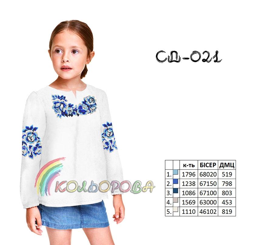 Заготовка дитячої вишиванки для дівчинки СДД-021 491842e59033d