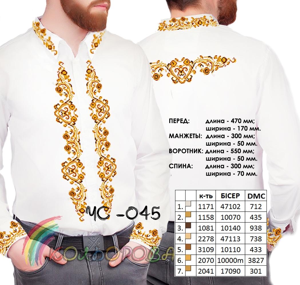Заготовка чоловічої вишиванки під вишивку ЧС-045 bc043c7909f61