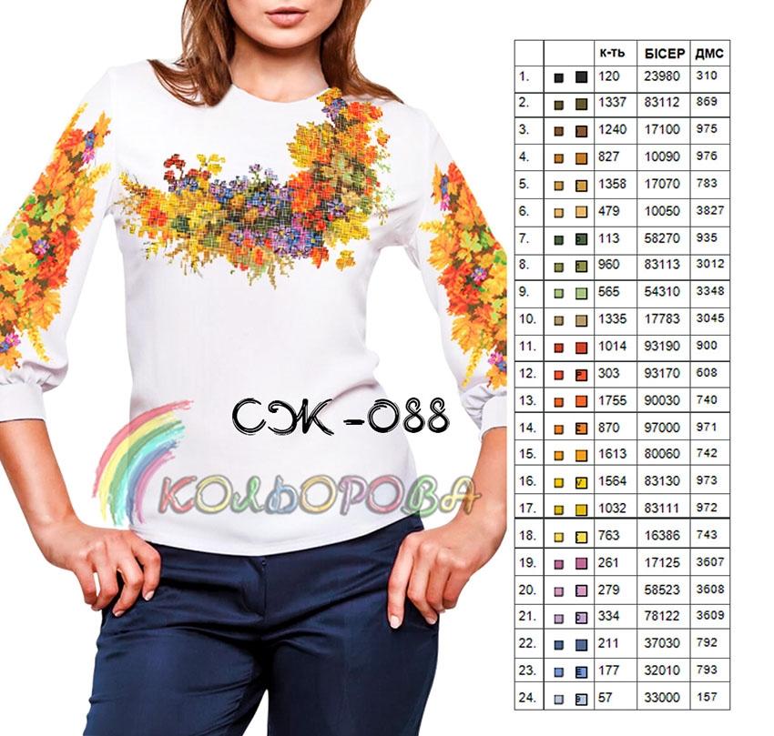 Сорочка під вишивку жіноча СЖ-088 - заготовки для вишиванок 58c447d76fbc0
